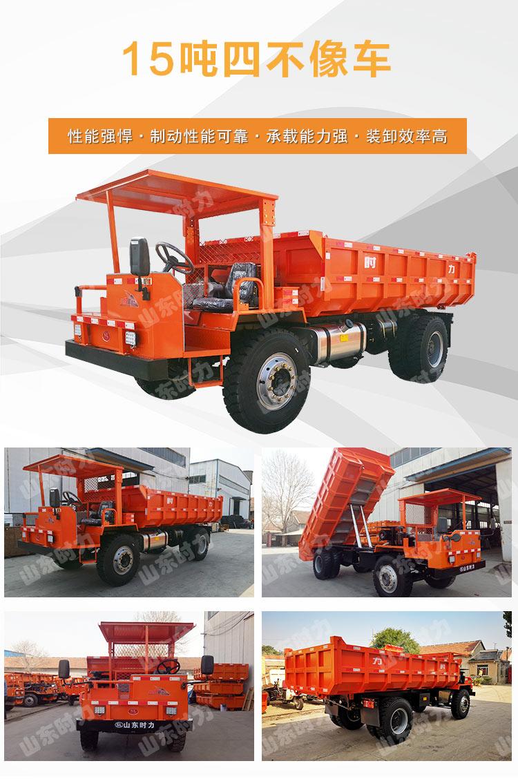 15吨矿用运输车实拍图