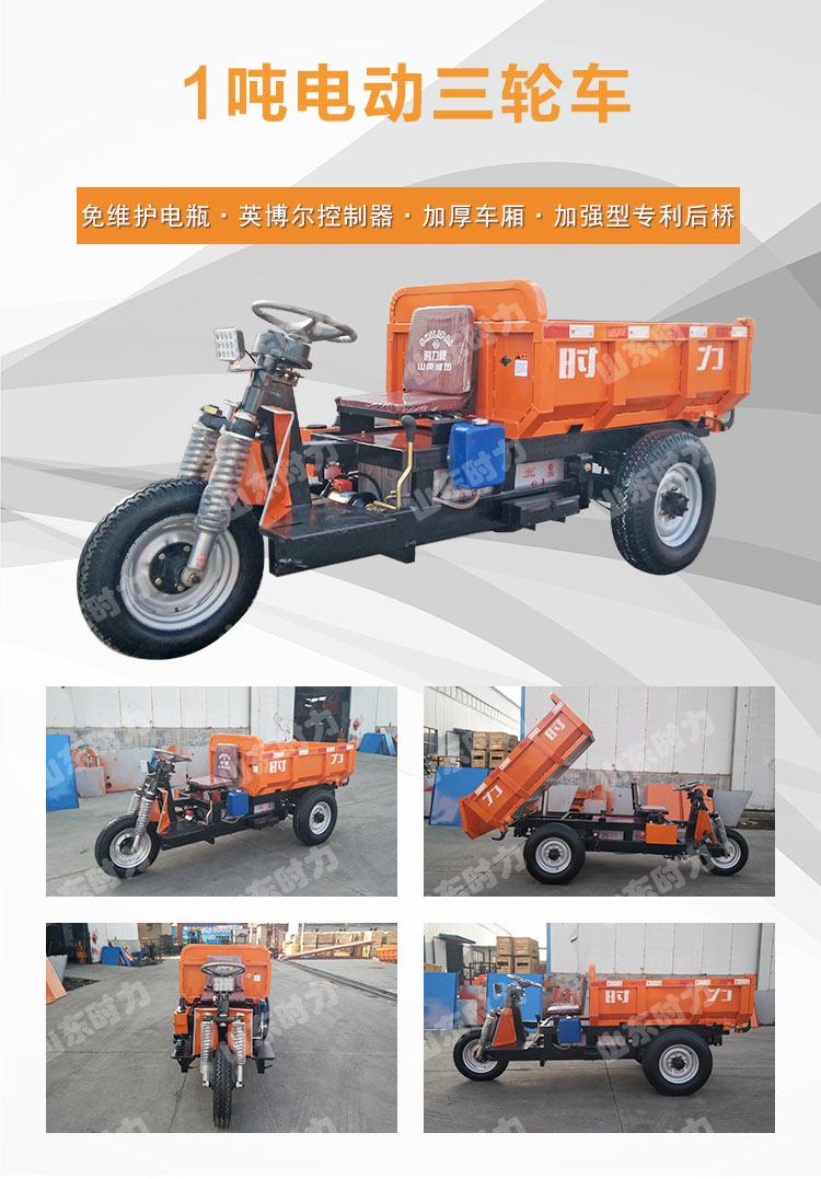 载重1吨矿用电瓶三轮车实拍图