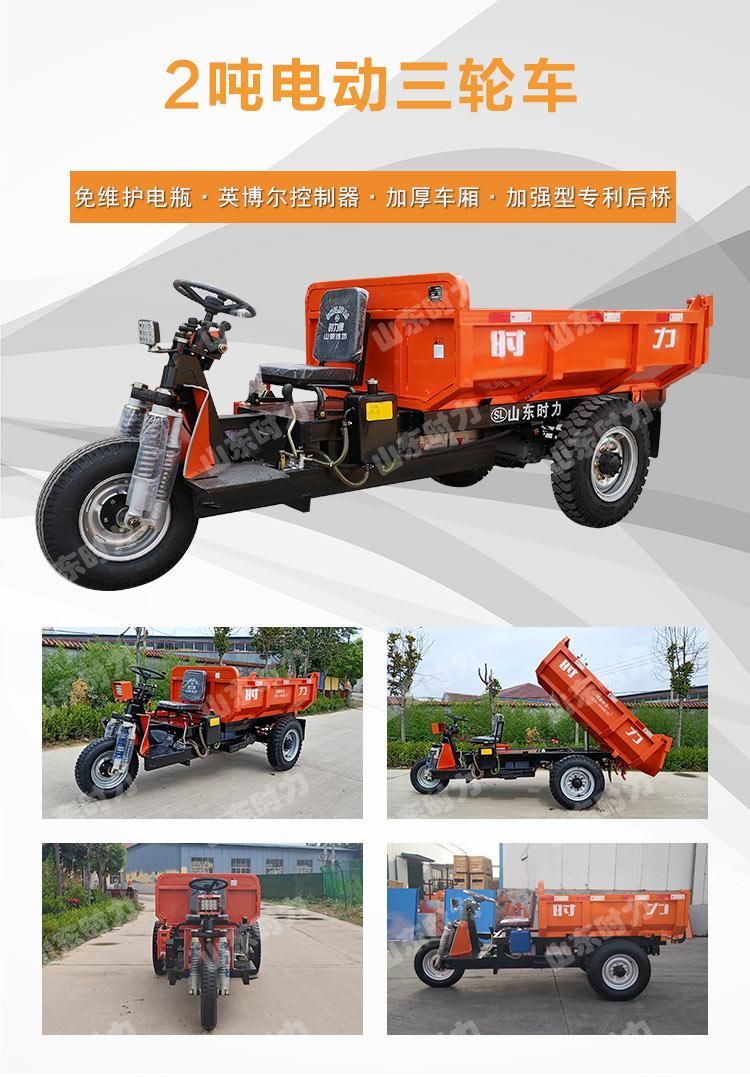 载重2吨矿用电瓶三轮车实拍图