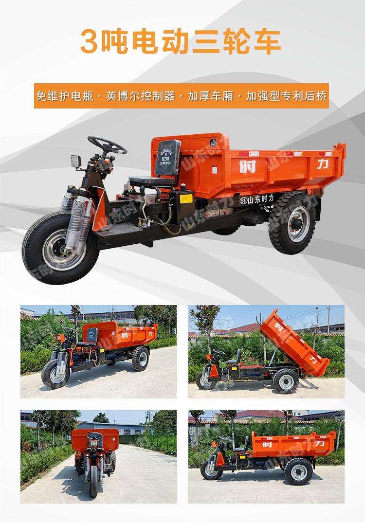 3吨矿用电瓶三轮车实拍图