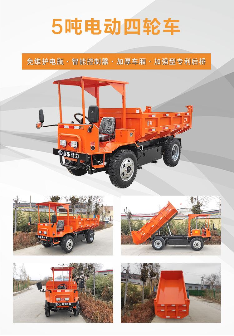 5吨矿用电动四轮车实拍图