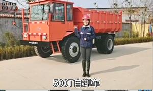 载重15吨矿用四不像车视频介绍[全封闭车棚]