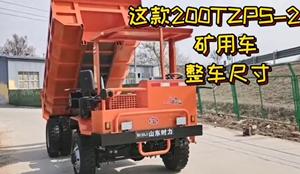 10吨矿用四不像车视频简介